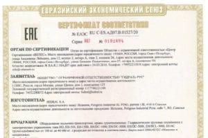 certificat de conformité EAC